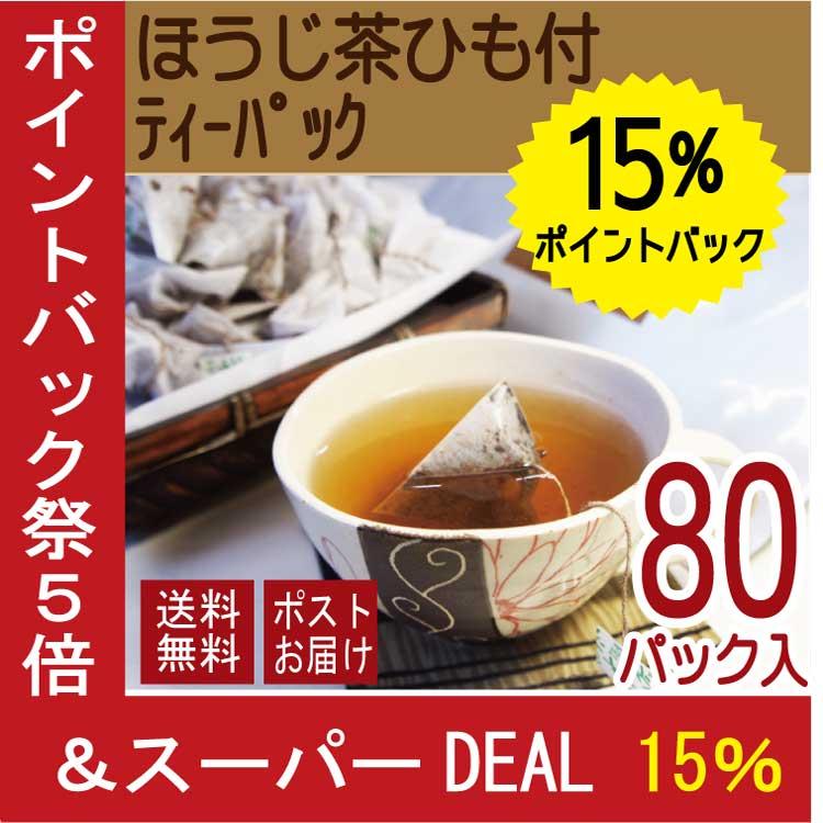 【スーパーDEAL15%】【1000円メール便発送】【送料無料】ほうじ茶ひも付ティーパック80P