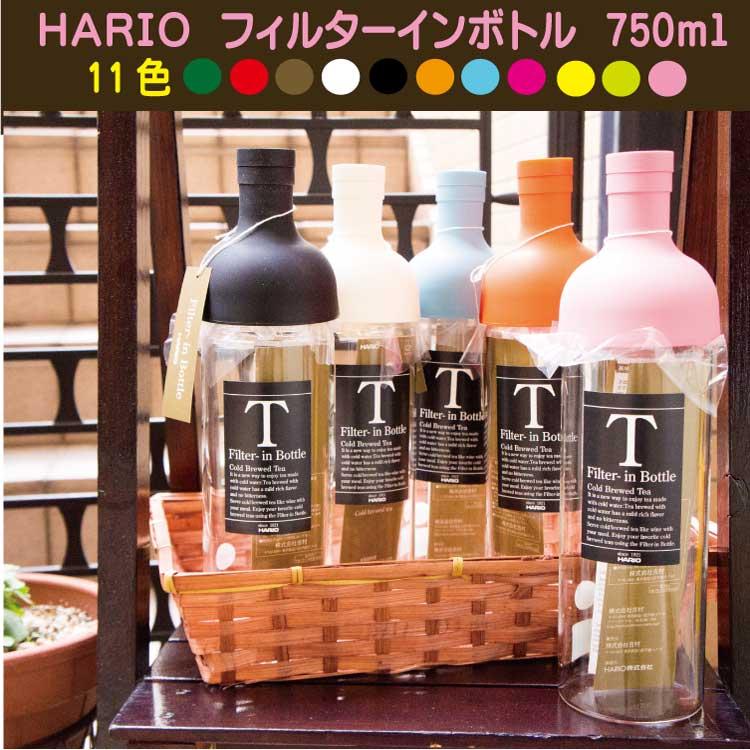 優勝記念!(エントリー&3点購入で10倍)フィルターインボトル750ml【hario】 ハリオのおいしい水出し茶を作れるオシャレなボトル。11色から選べます。