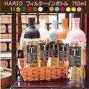フィルターインボトル750ml【hario】 ハリオのおいしい水出し茶を作れるオシャレなボトル。11色から選べます。 楽天スーパーS・・・