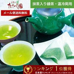 抹茶入緑茶ティーパック急須にマイボトルにポンっで簡単