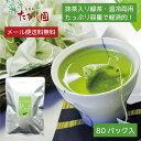 【メール便発送】【送料無料】抹茶入緑茶ひも付ティーバッグ 80パック 緑茶 ティーバッグ お茶 ティーパック 業務用 お茶 ティーパック…