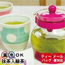抹茶入緑茶ティーパック(急須・水出し両用)5g×42パック 【送料無料】