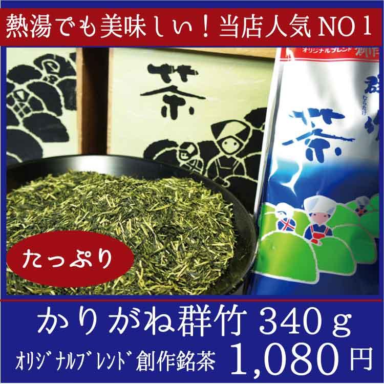 かりがね群竹(むらたけ)340g【あす楽】 / お茶 ギフト 日本茶 たていし園 ギフト プレゼント 内祝い 緑茶