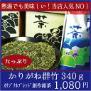 かりがね群竹(むらたけ)340g / お茶 ギフト 日本茶 たていし園 ギフト プレゼント 内祝い 緑茶