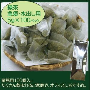 マラソンアフター3%OFFクーポン 緑茶5g×100P(5s-100) 緑茶 ティーバッグ お茶 ティーパック 業務用 日本茶 水出し緑茶 水だし 冷茶 急須用 茶 カテキン パック 贈り物 ギフト 内祝 おしゃれ
