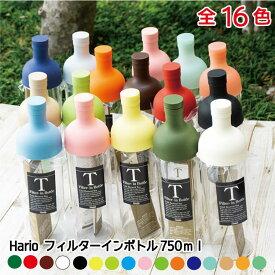 全17色 フィルターインボトル 750ml ファミリーサイズ hario ハリオ おいしい 水出し 茶 耐熱 桜 ボトル ポット【FIB-75】母の日 2021 入学祝い お返し