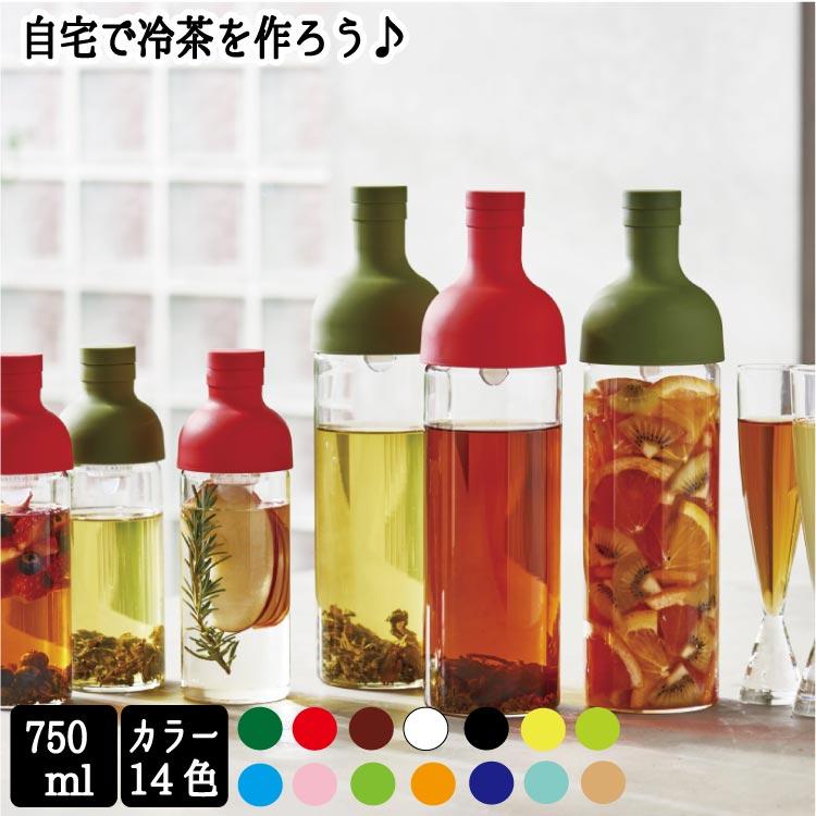 フィルターインボトル750ml 全13色 ファミリーサイズ【hario】新色追加 ハリオのおいしい水出し茶を作れるオシャレなボトル。