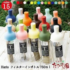 全14色 フィルターインボトル 750ml ファミリーサイズ hario ハリオ おいしい 水出し 茶 耐熱 ガラス 桜 ボトル ポット【FIB-75】