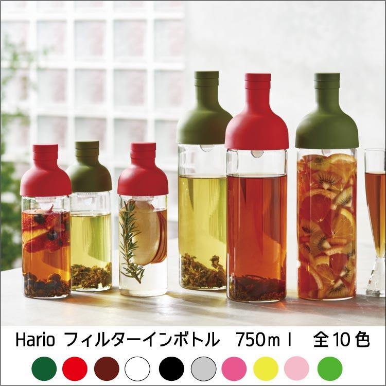 フィルターインボトル750ml【hario】 ハリオのおいしい水出し茶を作れるオシャレなボトル。11色から選べます。