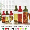 フィルターインボトル750ml【hario】新色追加 ハリオのおいしい水出し茶を作れるオシャレなボトル。12色から選べます。