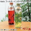 【hario】フィルターインボトルポータブル フィルター付き お好みの水出し茶やフルーツティーを持ち歩いて外でも愉しめます。