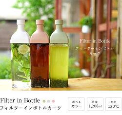 おしゃれな水出しボトル・ポット【hario】ハリオフィルターインボトルカークKAB-120-SPR1,200ml