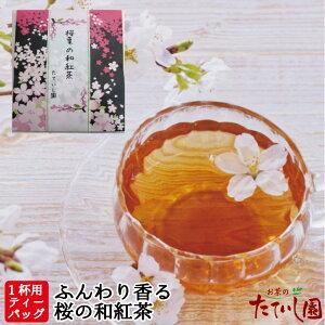 マラソン5%OFFクーポン配布 『はんなり』桜葉の和紅茶ティーパック