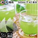 【1位獲得記念・100円OFFクーポン有】抹茶入緑茶ティーバッグ(急須・水出し両用)5g×42パック メール便 送料無料 日本茶 緑茶 水出し…