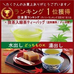 抹茶入緑茶ティーパック(急須・水出し両用)5g×42パック【送料無料】