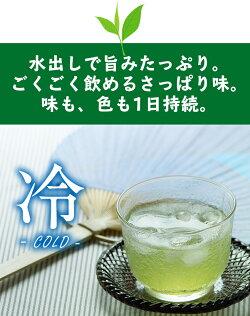 抹茶入緑茶ティーバッグ(急須・水出し両用)5g×42パックメール便送料無料日本茶緑茶水出し緑茶テレワーク在宅勤務での癒しにお手軽