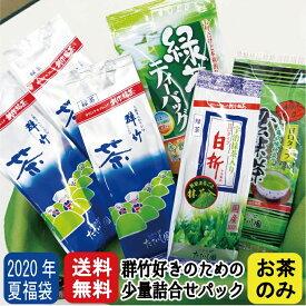 \マラソンクーポン配布/【送料無料】群竹大好き♪でも夏は少なめで色々試したい方の詰合せ。
