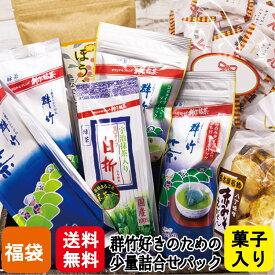 \マラソンクーポン配布/福袋【送料無料】群竹大好き♪他のお茶もお菓子も試せる福袋