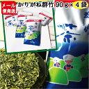 【30日全品5倍】エントリーで最大9倍 緑茶 かりがね群竹(むらたけ)90g×4本【メール便送料込】たていし園一番人気の甘みのお茶 茶葉…