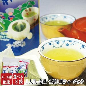 【送料無料】緑茶かりがね群竹 選べる3袋セット 甘みのお茶 緑茶 ティーバッグ お茶 ティーパック 業務用 日本茶 水出し緑茶 水だし 冷茶 急須用 茶 カテキン パック 贈り物 ギフト 内祝 お
