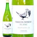日本ワイン 白ワイン タケダワイナリー ブラン 一升瓶(1.8L) 山形県 タケダワイナリー