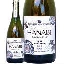 日本ワイン スパークリングワイン 2018年 花火 旅路 北海道 リタファーム&ワイナリー 750ml