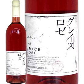 日本ワイン ロゼワイン 2018年 グレイスロゼ グレイスワイン 中央葡萄酒 日本 山梨県 750ml