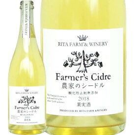 日本ワイン シードル 2020年 農家のシードル 北海道 リタファーム&ワイナリー 750ml 無濾過 辛口 自然派ワイン ナチュラルワイン