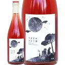 日本ワイン スパークリングワイン 2018年 うさぎのぶどう畑 宮城県 ファットリアアルフィオーレ 750ml