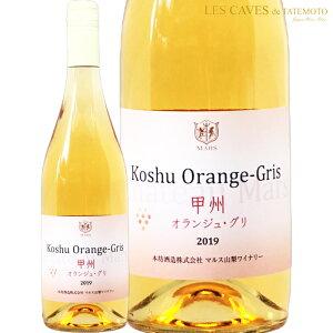 日本ワイン オレンジワイン 甲州 オランジュ・グリ 2019 山梨県 マルス山梨ワイナリー 750ml
