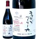 日本ワイン 赤ワイン シャンテ Y.A ますかっと・べーりーA Y3キューブ2016 山梨県 ダイヤモンド酒造 750ml