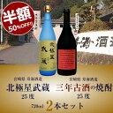 【送料無料】本格芋焼酎 北極星武蔵25°720ml(宮崎県寿海酒造) & 三年古酒の芋焼酎25°720ml(宮崎県寿海酒造)飲み比べ…