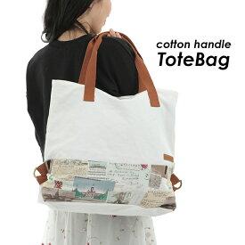 T-SELECTIONS トートバッグ キャンバス ホワイト 大きめトートは荷物がたくさん入るのでとっても便利! t001013 マザーズバッグ