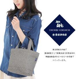 秩父紺七 日本製 和柄ミニトートバッグ レディース メンズ t-kon7-mini 小さいバッグ 小さなバッグ ミニバッグ 小さいかばん