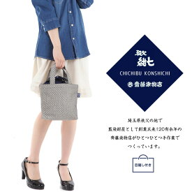 秩父紺七 日本製 和柄ミニトートバッグ 【目隠し付き】レディース メンズ t-kon7-mini-f 小さいバッグ 小さなバッグ ミニバッグ 小さいかばん