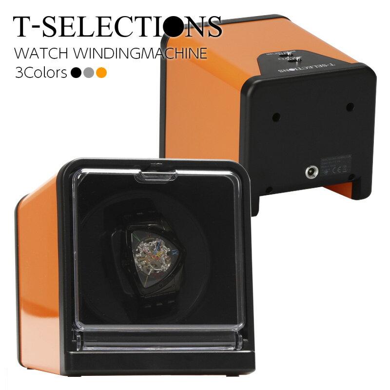 T-SELECTIONS 自動巻き腕時計ワインディングマシーン 1本巻上げ 1年保証 静音 ギア駆動 4モード T-005112 3色展開 ウォッチワインダー