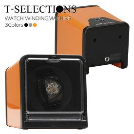 T-SELECTIONS 自動巻き腕時計ワインディングマシーン 1本巻上げ 1年修理保証 静音 ギア駆動 4モード T-005112 3色展開 ウォッチワインダー