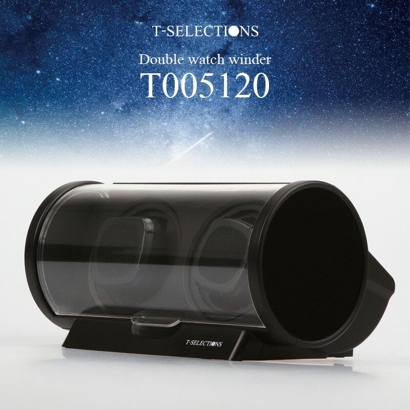 ワインディングマシーン 2本同時巻き T-SELECTIONS T005120 1年保証 3回転モード 4タイムコントロール ブラック