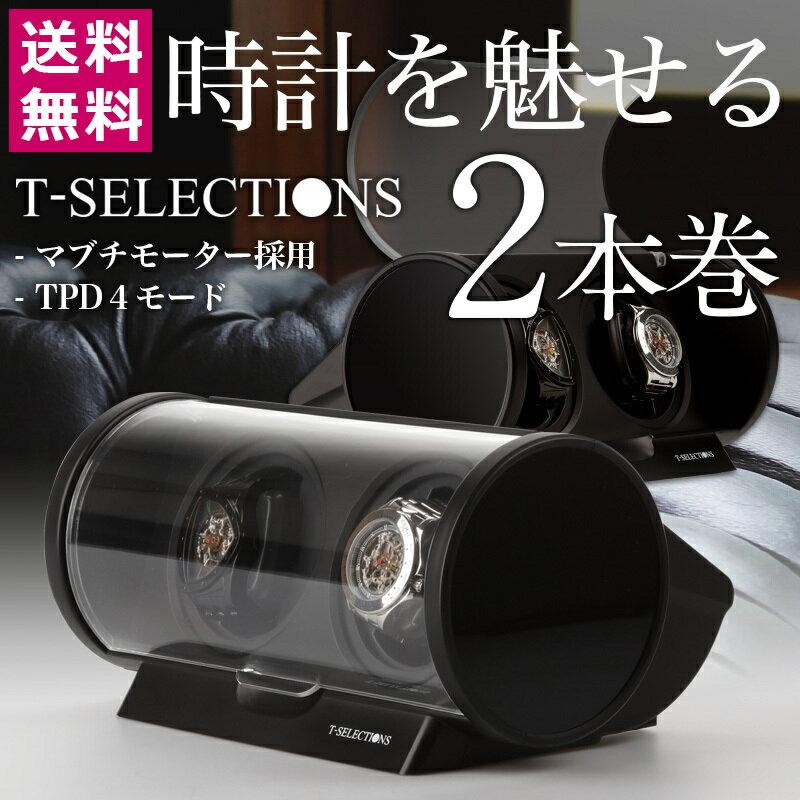 ワインディングマシーン 2本同時巻き 1年保証 ギア駆動 静音設計 T-SELECTIONS T005120 ブラック