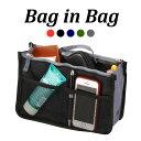 バッグインバッグ これひとつでバッグの中がスッキリ! [全5色] 小物収納バッグ 化粧ポーチ トラベルポーチ1000円ポッキリの定番品 小…