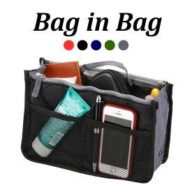 バッグインバッグ これひとつでバッグの中がスッキリ! [全5色] 小物収納バッグ 化粧ポーチ トラベルポーチ 定番品 小さいバッグ ミニバッグ 送料無料でお届け