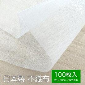 不織布 日本製 【100枚入り】 20cm×30cm [4つ折り] 使い捨てシート 綿100%