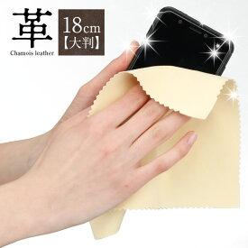 洗顔にも使える セーム革メガネ拭き 18×18cm T-SELECTIONS 天然皮革セーム革メガネ拭き スマホ拭き 腕時計拭き