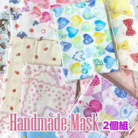 [ガーゼマスク]高学年用マスク ガールズ ダブルガーゼ [2個組] ハンドメイド 個包装 子供用 レディース大人用にも! マスク柄は当店おまかせ