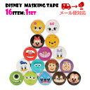 Disney ディズニー マスキングテープ 16種類のキャラクターの顔がマスキングテープになって登場!1セット16個入 ミッ…