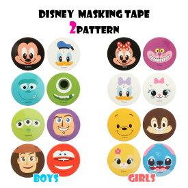 Disney ディズニー マスキングテープ [ボーイズ用とガールズ用]でお買い求めやすくなりました!キャラクターのお顔がマスキングテープに♪【1セット8個入】 ミッキー ミニー プーさん スティッチ チップ&デール マステ