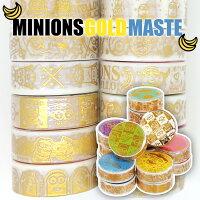 Minions ミニオンズ マスキングテープ 16種類の楽しいミニオンがゴールドになって登場♪ 【1セット16個入】 マステ かわいい キッズ  [送料無料]