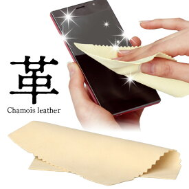 セーム革 メガネ拭き クロス 10.5cm×10.5cm T-SELECTIONS メガネ・スマホ・腕時計の皮脂汚れにはこのセームメガネ拭きクロス ハサミの皮脂取りにも