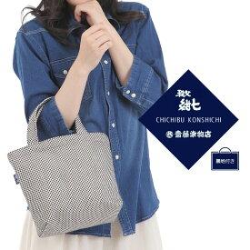 秩父紺七 和柄ミニトートバッグ 【裏地付き】レディース メンズ t-kon7-mini-inn 小さいバッグ 小さなバッグ ミニバッグ 小さいかばん