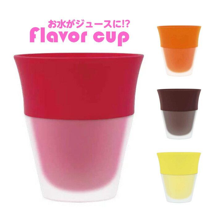 【在庫限り】HAC ハック 魔法のカップ 普通のお水がジュースのように??匂いでジュースを飲んだような感覚になるコップ パーティーグッズ